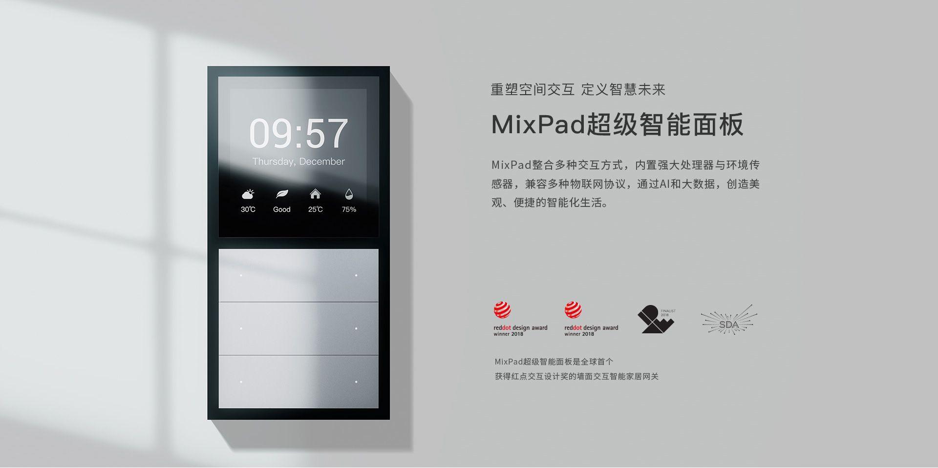 MixPad超级智能面板